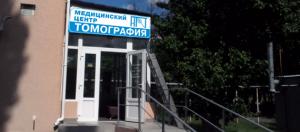 """Медицинский центр """"АРТ"""""""